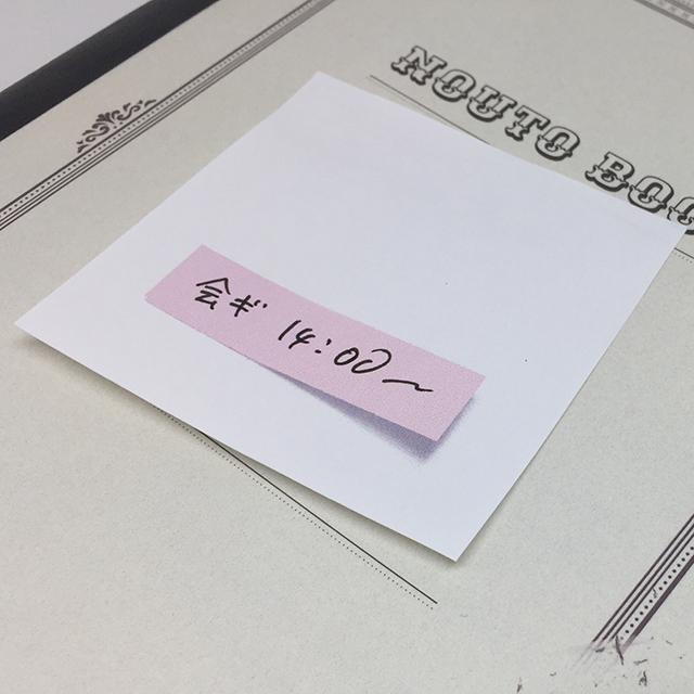 付箋on付箋の使い方