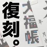 大福帳復活プロジェクト