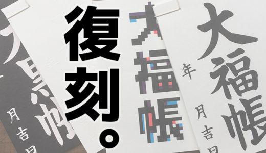 現代の大福帳シリーズをクラウドファンディングにて公開(2019/03/05)