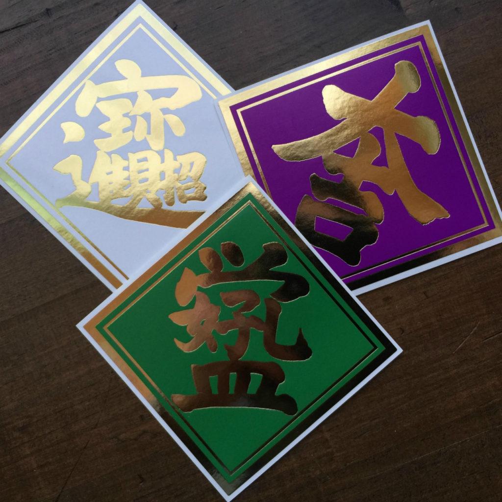 中国の縁起組み合わせ文字