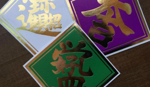 メッセージお守りご購入の方に縁起物ステッカープレゼントキャンペーン!(2019/11/18)
