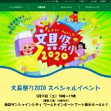 東急ハンズ文具祭り2020