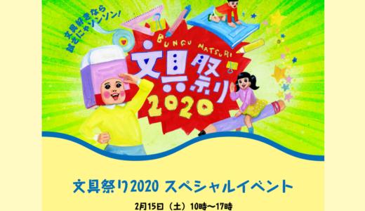 東急ハンズさんの文具祭り、今年もやりますよー! #文具祭り2020 (2020/01/10)