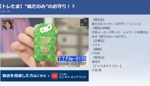 テレビ東京WBSトレンドたまごにて「紙だのみメッセージお守り」ご紹介いただきました。(2020/01/13)