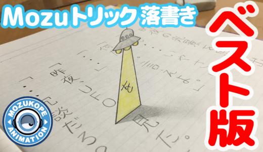 Mozu錯視トリックノート「NOUTO」の改訂ベスト版をクラウドファンディング中!(2020/03/31)