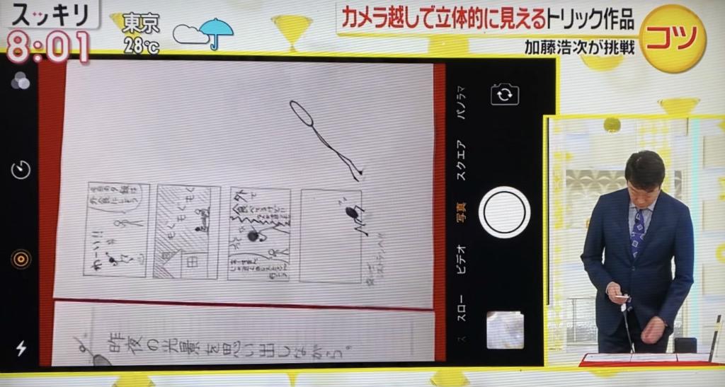 加藤さんがトリックノートを撮る!