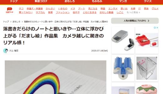 神戸新聞まいどなニュースに取材していただきました。(2020/07/18)