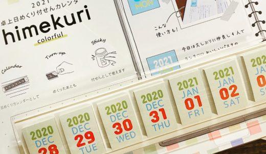 日めくりふせんカレンダー「himekuri」のカラフル柄、2021年度版は10/1発売(2020/09/28)