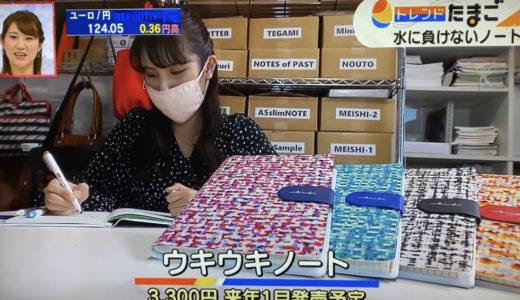テレビ東京WBSトレンドたまごのコーナーに新製品が登場!(2020/11/26)