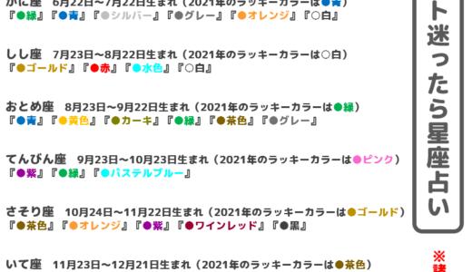 ノンブルノート「N」の色に迷ったらラッキーカラー占いで答え合わせを(2020/11/6)