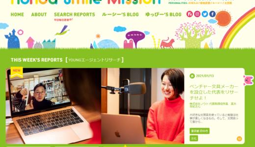 Honda Smile Missionに出演いたしました。(2021/01/13)