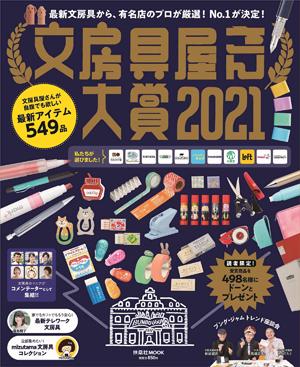 文房具屋さん大賞2021