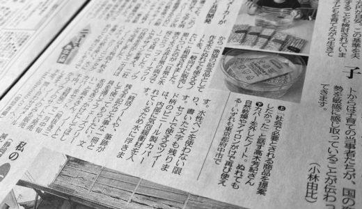 東京新聞に浮くノート「ウキウキノート」を取材していただきました。(2020/12/01)