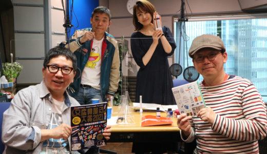 TBSラジオ「爆笑問題の日曜サンデー」に出演しました。(2021/05/09)