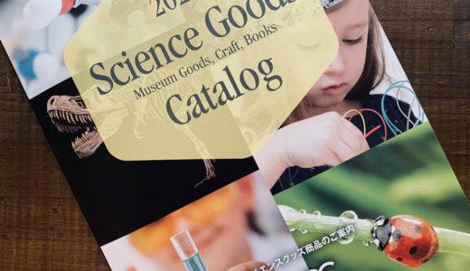 BCC様の2021サイエンスグッズカタログに掲載していただきました。(2021/07/12)