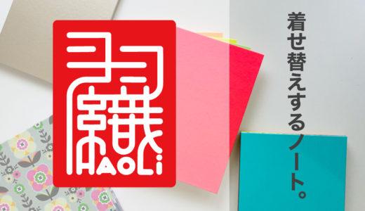 着せ替え表紙シリーズ「HAOLi」A5用ノートカバーを新発売。(2021/08/10)