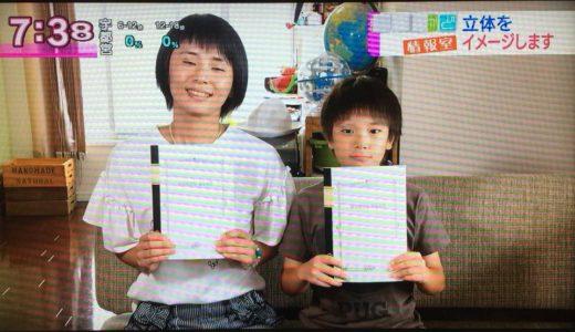 NHKおはよう日本「まちかど情報室」で錯視トリックノートが紹介されました。(2021/09/09)