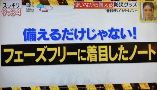 日本テレビ「スッキリ」にてフェーズフリーなウキウキノートをご紹介いただきました。(2021/09/09)